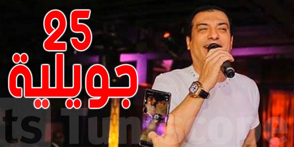 بعد أن أتمّ فترة الحجر الصحّي: إيهاب توفيق يُحيي حفلا في تونس