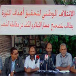 الائتلاف الوطني لتحقيق أهداف الثورة و دعم الشرعية يدعو لاعتصام مفتوح في باردو لدعم الشرعية