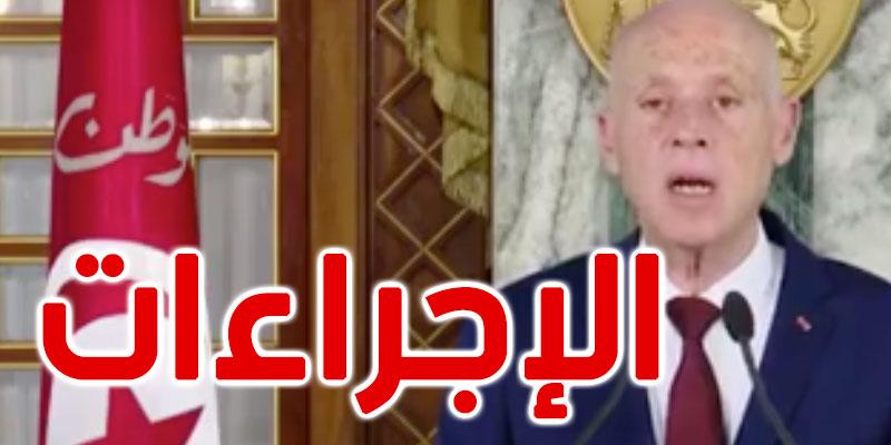 الإجراءات التي أعلنها رئيس الجمهورية إثر انعقاد مجلس الأمن القومي
