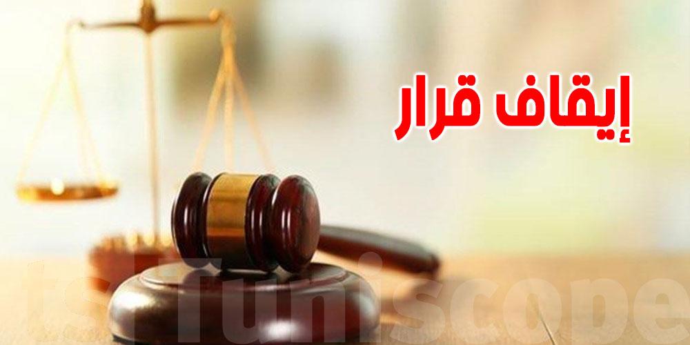 المحكمة الادارية توقف قرار منع قاضية من السفر