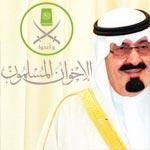 السعودية تضع جماعة الإخوان المسلمين على قائمة الجماعات الإرهابية