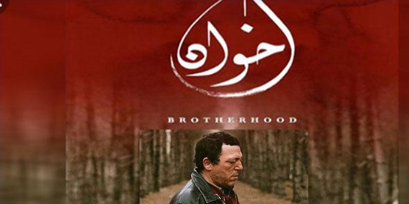 الفيلم التونسي 'إخوان' في القائمة النهائية لجوائز الأوسكار