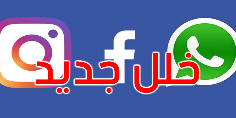 للمرة الثانية في أسبوع: صعوبات في الوصول إلى خدمات فيسبوك
