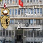المنستير: إيقاف نفرين وحجز مبلغ 43 ألف دينار