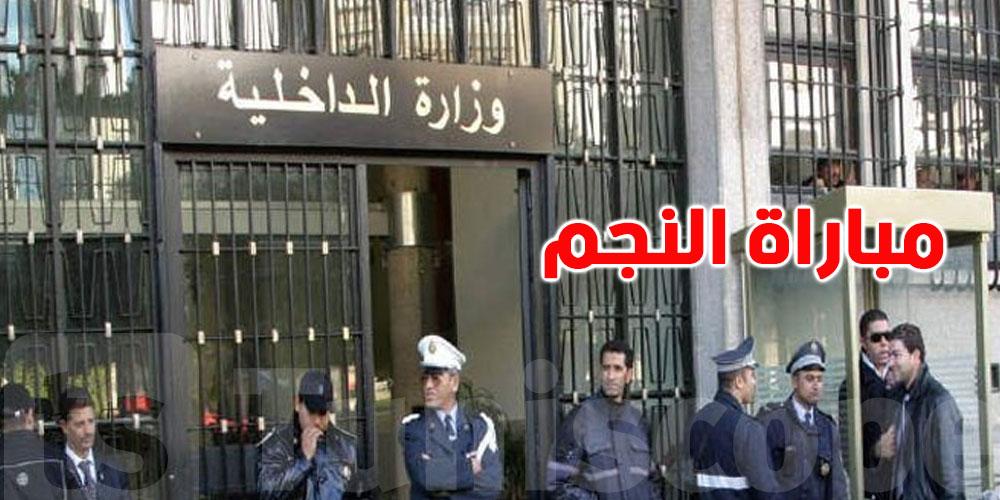 أحداث مباراة النجم بالمنستير: وزارة الداخلية توضّح