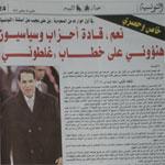 Le journal Attounissia publie une interview exclusive de ZABA aujourd'hui !