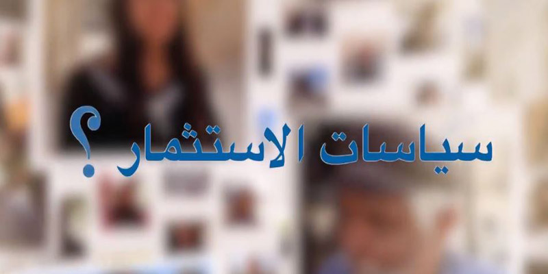 بالفيديو: ماذا يعرف التونسي عن سياسات الاستثمار؟