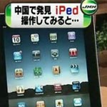 iPed copie chinoise de l'iPad
