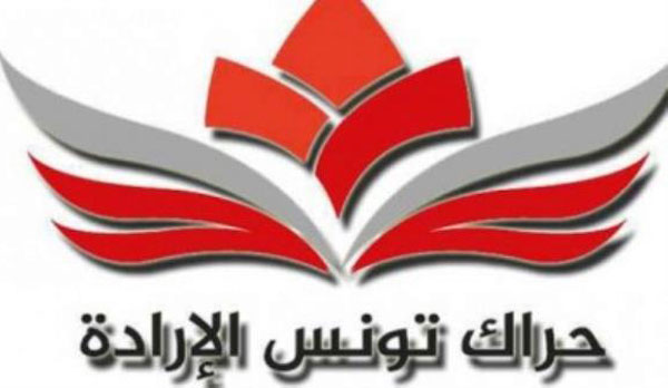 حراك ''تونس الارادة'' يدعو الى اسقاط مشروع قانون المصالحة الادارية