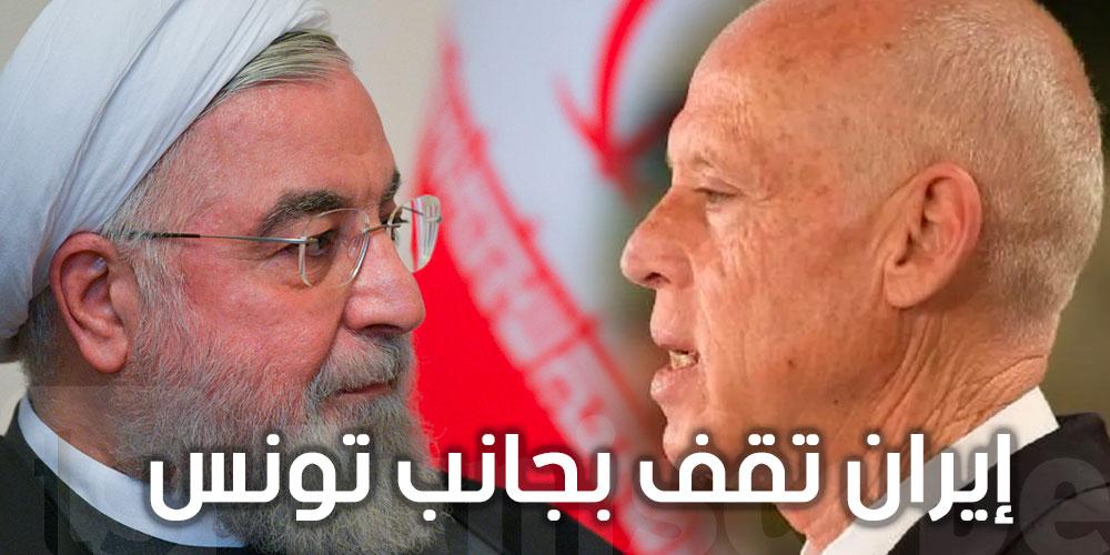 إيران تقف بجانب تونس لتمرير الوضع الحالي