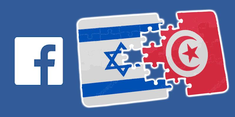 Des Intoxs d'Israel dans des pages Facebook Tunisiennes...