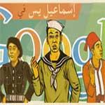 Google fête l'anniversaire de l'acteur égyptien Ismail Yassin