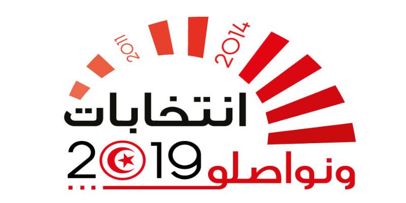 L'ISIE rencontre les partis politiques mardi