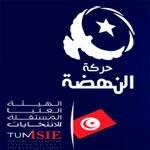 حركة النهضة إلى تحديد موعد الانتخابات في آجاله الدستورية أي قبل موفى السنة