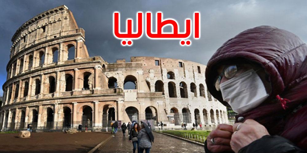 ظهور بؤرتين جديدتين لفيروس كورونا في روما