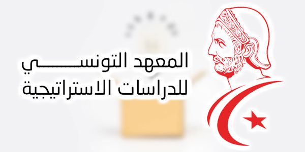 L'Institut Tunisien des Etudes Stratégiques lance sa boite à idées pour un appel à idée nationale
