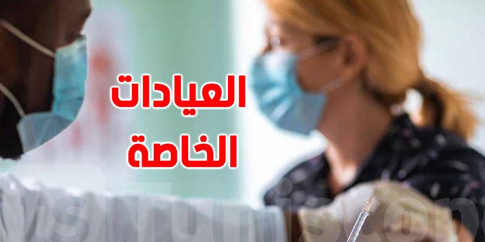 مجّانيّ: بإمكانك التوجّه الى العيادات الخاصة لتلقّي لقاح كورونا