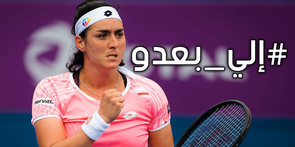 أنس جابر تتألق في بطولة الدوحة للتنس