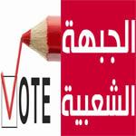 مقترحات الجبهة الشعبية لحث التونسيين على التسجيل في الانتخابات