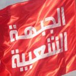 الجبهة الشعبية تدخل الانتخابات بـ33 قائمة