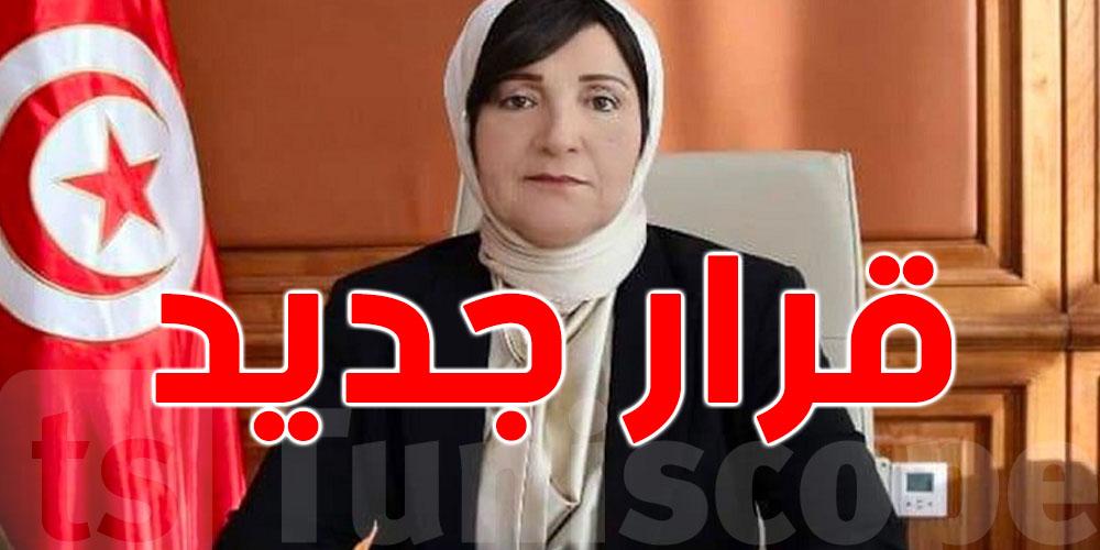 رسمي : قرار جديد تعلن عليه وزيرة العدل