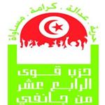Parti des Forces du 14 Janvier : Démission de plusieurs membres du bureau politique