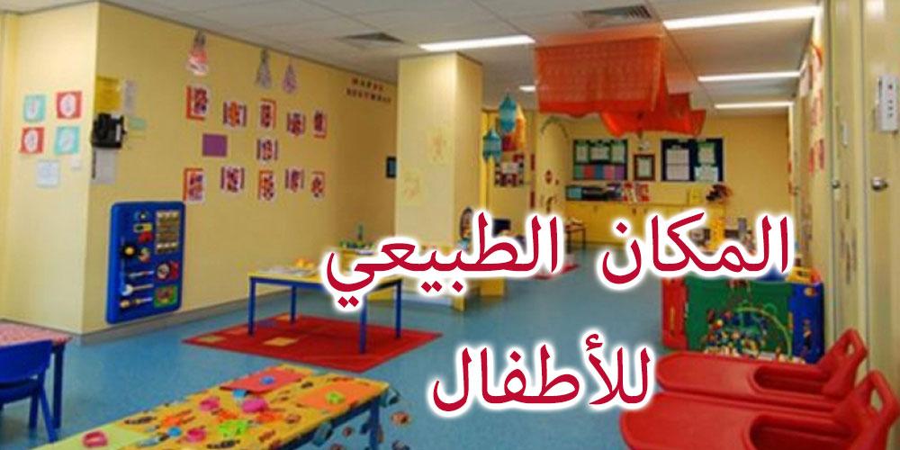 الأولياء مدعوون إلى إرجاع أطفالهم إلى مؤسسات الطفولة