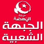 الجبهة الشعبية تحذر حركة النهضة وتحملها مسؤولية تواصل قمع التحركات الشعبية الاحتجاجية وتجريمها