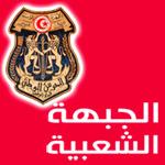 الجبهة الشعبية : يد الإرهاب الغادرة تجدد سفك دماء التونسيين