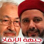 جبهة الإنــــقاذ تستنكر سلوك وزير الشؤون الدينية وتهديد رئيس حركة النهضة