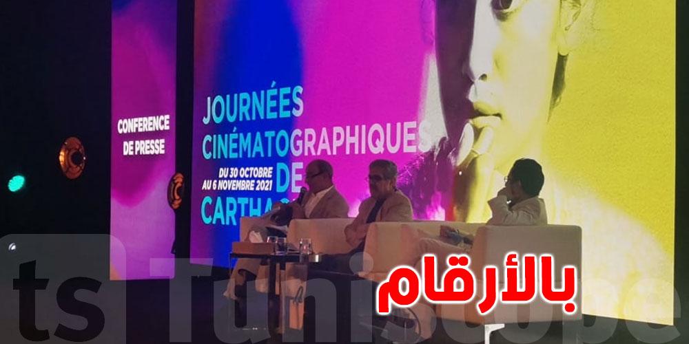 بالفيديو: أيام قرطاج السينمائية بالأرقام