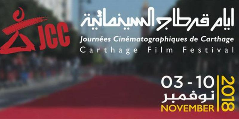 أيام قرطاج السينمائية : قائمة الافلام التونسية في المسابقات الرسمية