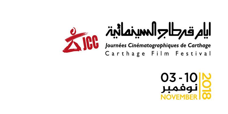 JCC 2018:la liste des films tunisiens en compétition dévoilée