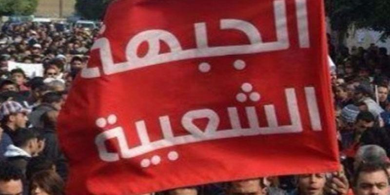 الجبهة الشعبية تدعو إلى إسقاط حكومة الشاهد-النهضة وتعويضها بأخرى