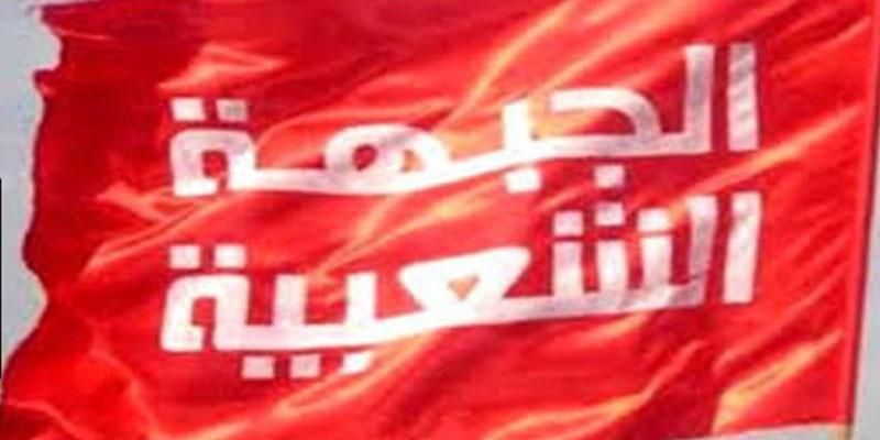 الجبهة الشعبية تدعو التونسيين إلى التحرك دفاعا عن وطنهم ومقدراتهم وقوتهم
