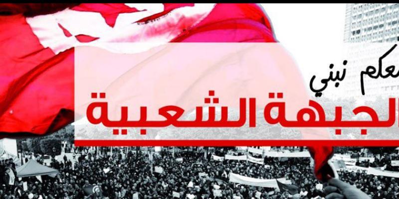 الجبهة الشعبية: الائتلاف الحاكم خطر على تونس