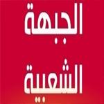 الجبهة الشعبية تقرر عدم التصويت للمرزوقي وتترك لقواعدها حرية الاختيار بالنسبة لقائد السبسي
