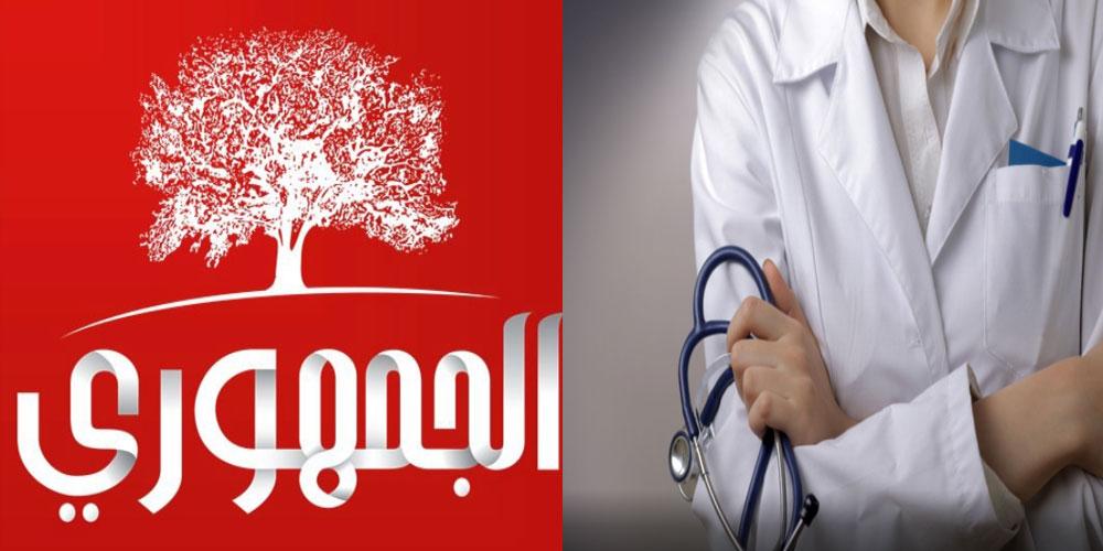 الجمهوري يساند مطالب مهنيي الصحة ويطالب الحكومة بالإيفاء بتعهداتها