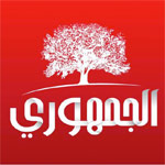 Le Parti Al Joumhouri dévoile son nouveau logo