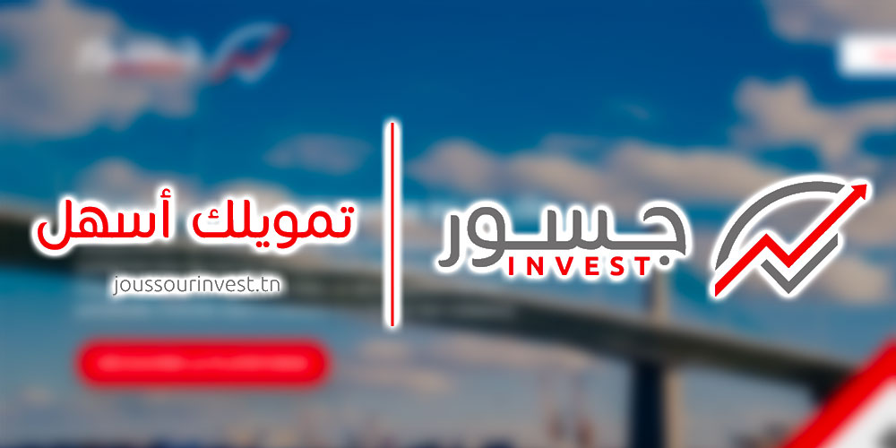 La Plateforme JoussourInvest.tn lancée aujourd'hui en Tunisie