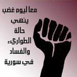 Syrie : vendredi, première journée de la colère du peuple !