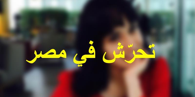 فنانة تونسية تتعرض للتحرش في مصر ..ماذا حدث معها؟