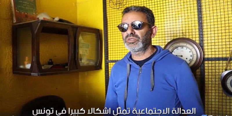 بالفيديو: كيف عرّف التونسي العدالة الاجتماعية ؟