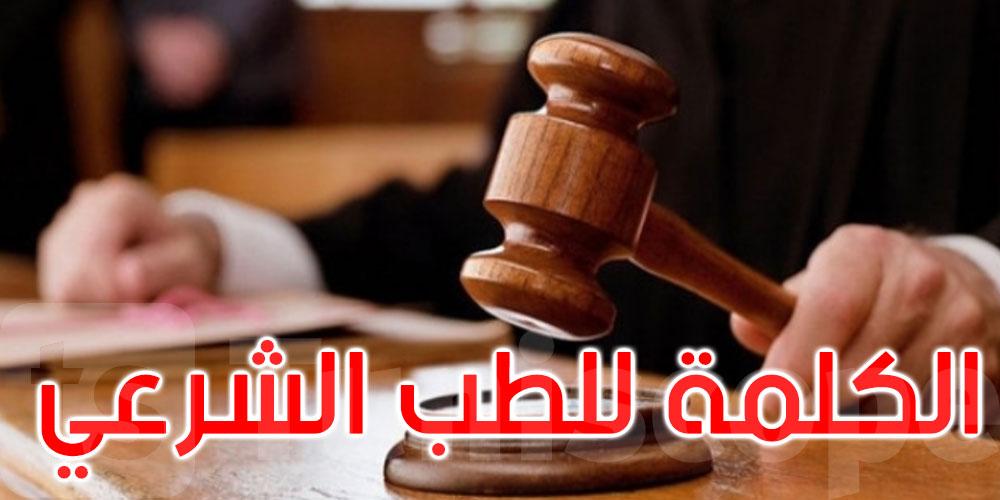 مُصاب القصرين المقيم بالمستشفى: الطب الشرعي هو الفيصل في إثبات سبب الإصابة