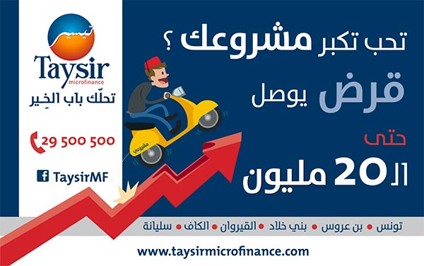 « Kabbir Machrou3ik » Campagne de communication par Taysir Microfinance