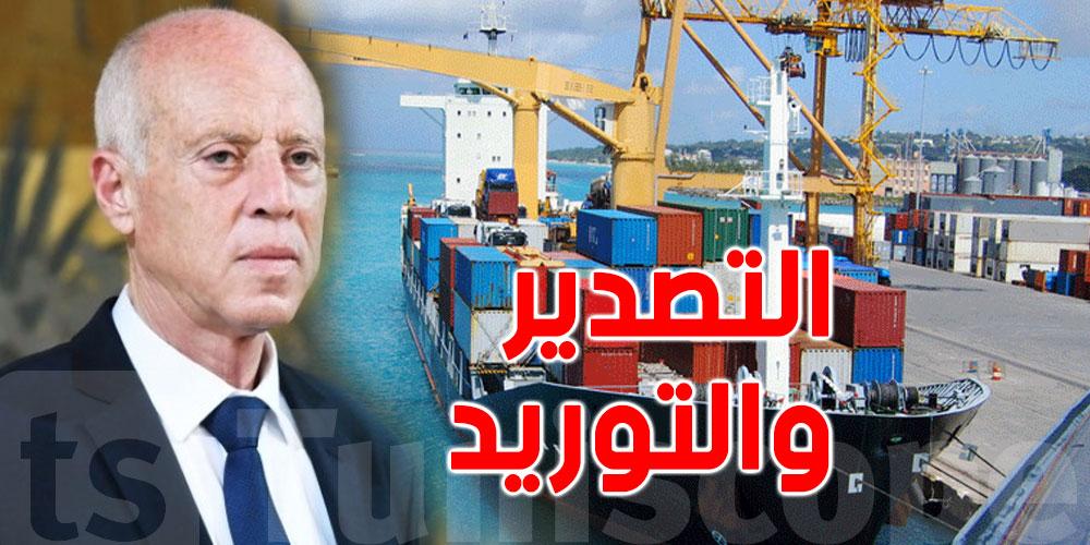 بعد دعوة سعيّد إلى التقشّف ..هاو شنوة تصدّر تونس وشنوة تورّد