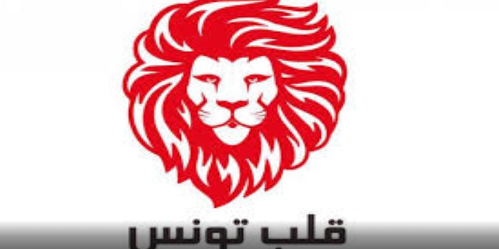 قلب تونس يدعو إلى ضرورة الإسراع بتركيز المحكمة الدستورية