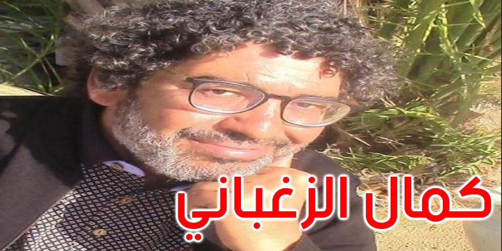 وزارة الثقافة تنعى فقيد الساحة الأدبية الكاتب والروائي كمال الزغباني