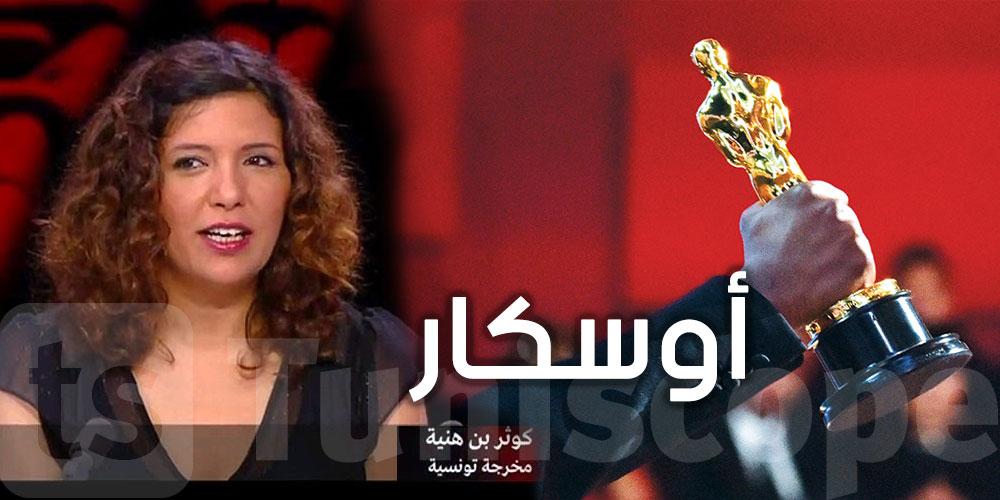 فيلم تونسي لكوثر بن هنية يقترب من الحصول على جائزة الأوسكار