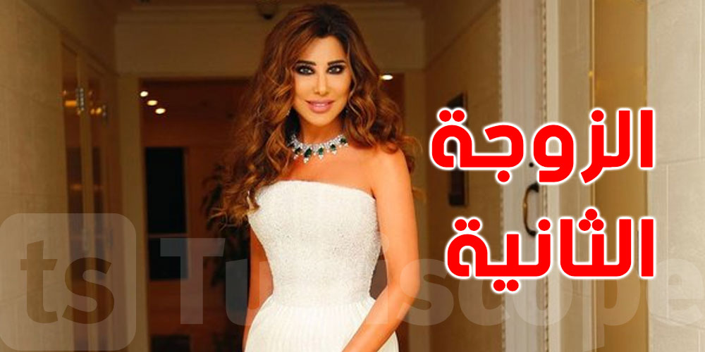 بالفيديو .. نجوى كرم تعلن زواجها من رجل مسلم متزوج